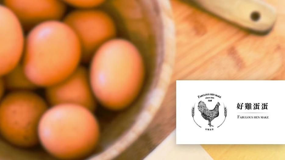 FHM好雞蛋蛋